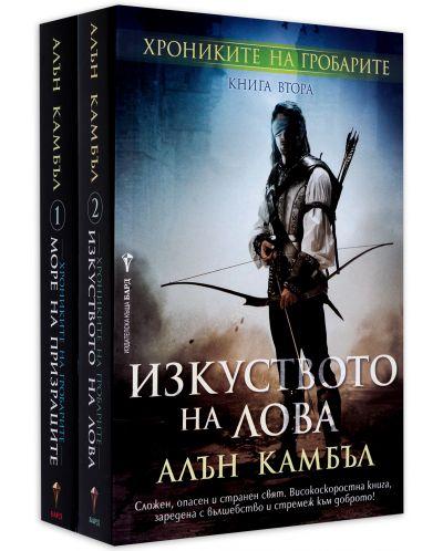"""Колекция """"Хрониките на гробарите""""-1 - 2"""