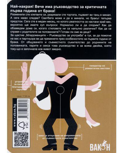 """Колекция """"Ръководство за: Сексът и младоженците"""" - 4"""