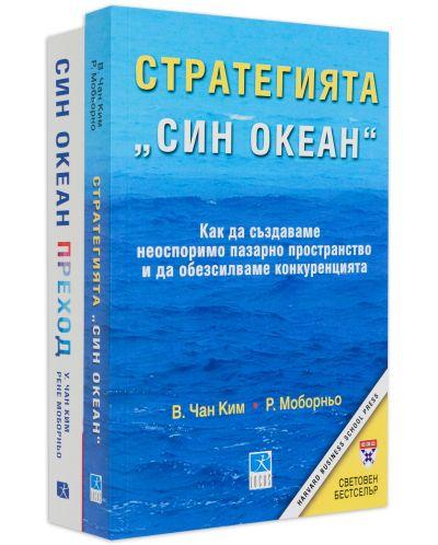 """Колекция """"Стратегията Син Океан""""-1 - 2"""