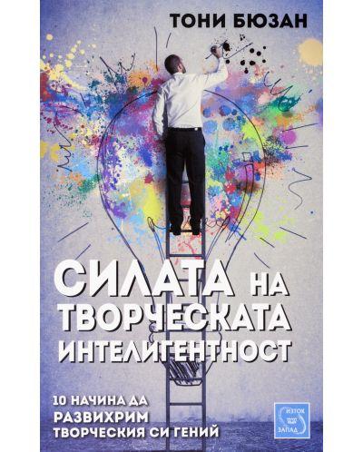 """Колекция """"Тайните на успеха""""-4 - 5"""