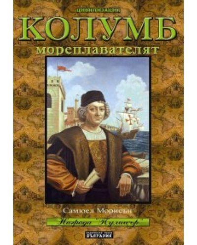 Колумб мореплавателят - 1