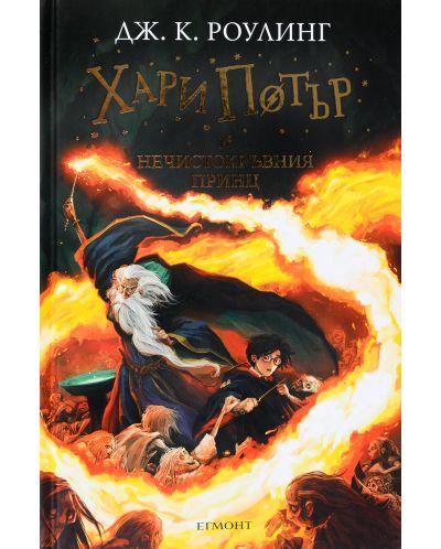 """Колекция """"Хари Потър"""" (пълна поредица) - 18"""