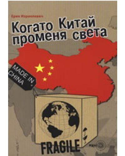 Когато Китай променя света - 1