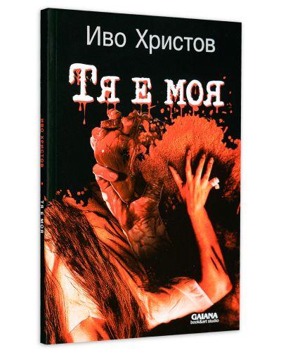 """Колекция """"Иво Христов"""" (Животът не струва пари + Тя е моя) - 8"""