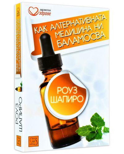 Как алтернативната медицина ни баламосва - 1