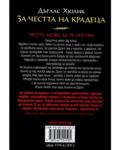 """Колекция """"Фентъзи"""" (Арена 13 + За честта на крадеца) - 5"""