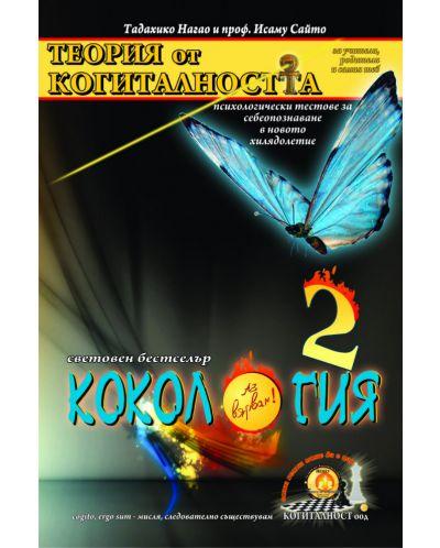 Кокология 2 (Теория от когиталността) - 1