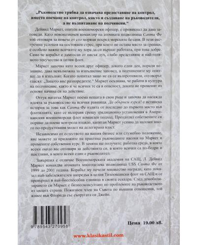 """Колекция """"Управление""""-3 - 4"""