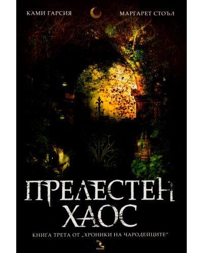 """Колекция """"Хроники на чародейците"""" (3 и 4 част)-4 - 5"""