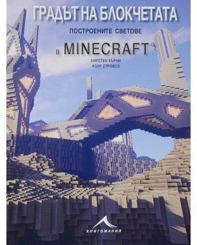 """Колекция """"Minecraft приключения"""" - 3"""
