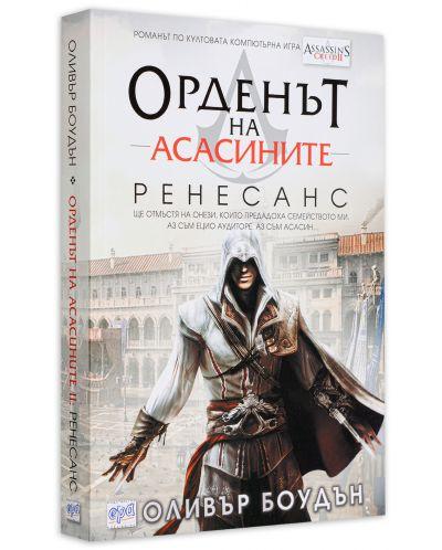 """Колекция """"Орденът на асасините"""" - 5"""