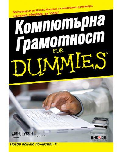Компютърна Грамотност For Dummies - 1