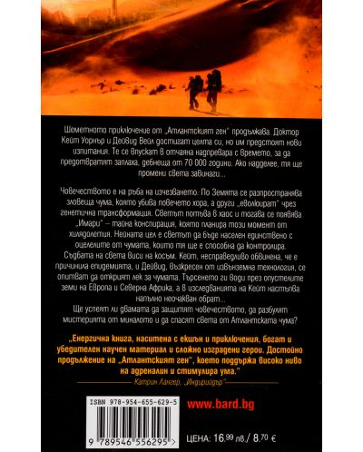 Атлантската чума (Тайнството на произхода 2)-1 - 2
