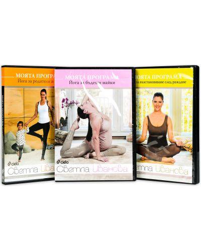 """Колекция """"Моята програма: Йога за майки и деца"""" (3 DVD-та) - 2"""