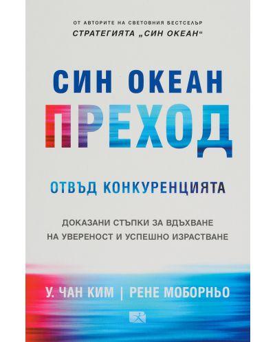 """Колекция """"Стратегията Син Океан""""-4 - 5"""