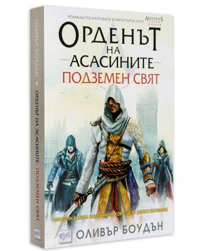 """Колекция """"Орденът на асасините"""" - 26"""