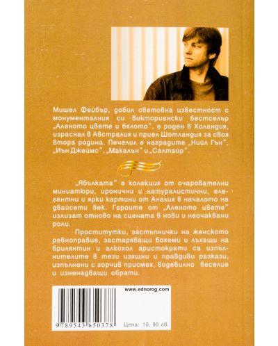 """Колекция """"Разкази: Ябълката + Писъци от Бейоглу + Убийството на Маргарет Тачър""""-7 - 8"""