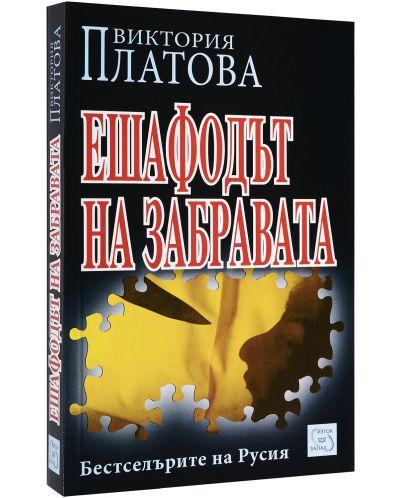Ешафодът на забравата - 1
