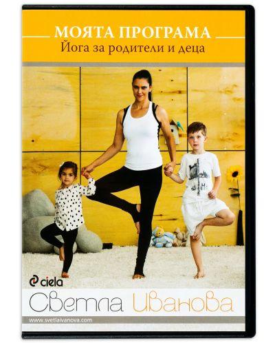 """Колекция """"Моята програма: Йога за майки и деца"""" (3 DVD-та) - 7"""