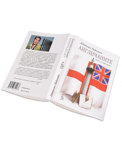 Англичаните: Портрет на един народ - 2