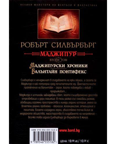 "Колекция ""Маджипур""-5 - 6"