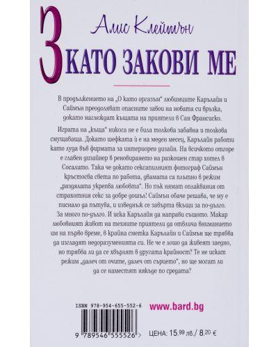 """Колекция """"Чиклит""""-3 - 4"""