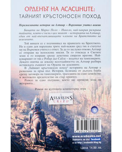 """Колекция """"Орденът на асасините"""" - 10"""