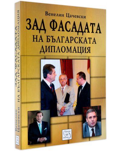 Зад фасадата на българската дипломация - 1