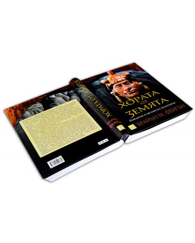 Хората от Земята: Въведение в световната праистория - 2