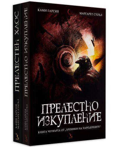 """Колекция """"Хроники на чародейците"""" (3 и 4 част) - 1"""