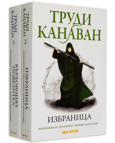 """Колекция """"Черният магьосник"""" (2 и 3 част) - 1"""