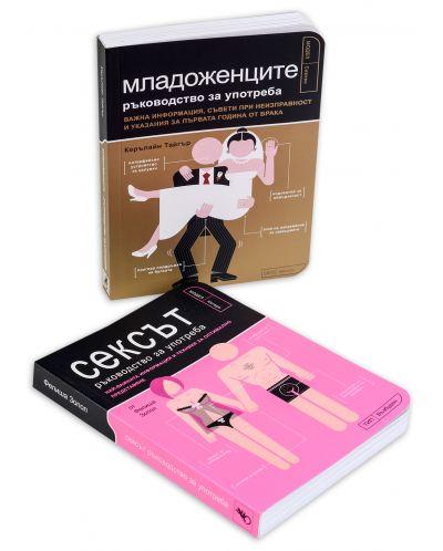"""Колекция """"Ръководство за: Сексът и младоженците"""" - 2"""