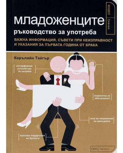"""Колекция """"Ръководство за: Сексът и младоженците"""" - 3"""