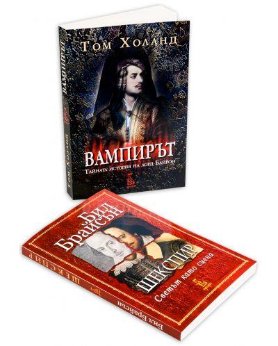 """Колекция """"Шекспир и Байрон""""-1 - 2"""