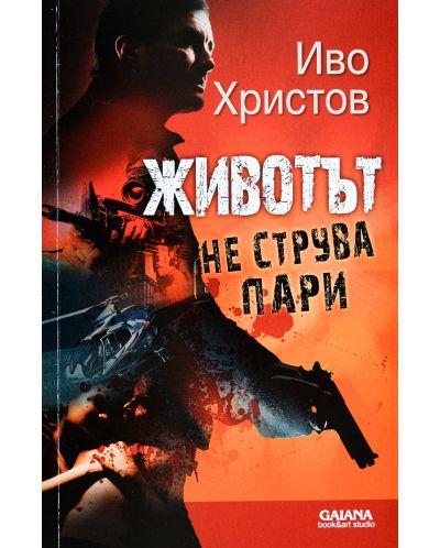 """Колекция """"Иво Христов"""" (Животът не струва пари + Тя е моя) - 3"""
