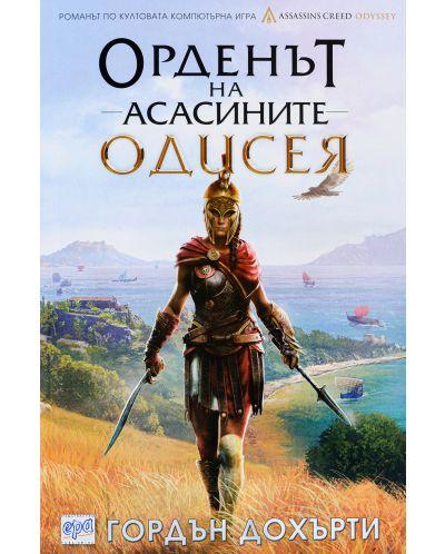 """Колекция """"Орденът на асасините"""" - 30"""