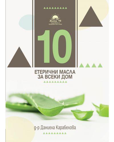 10 за всеки дом - хомеопатия и етерични масла - 2