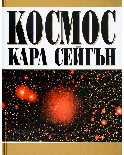 Космос (Бард) - 2