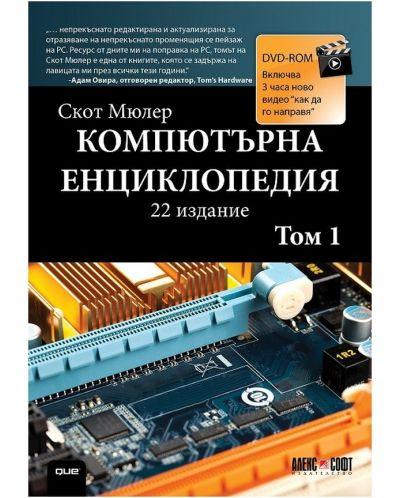 Компютърна енциклопедия – том 1 + DVD (22-ро издание) - 1
