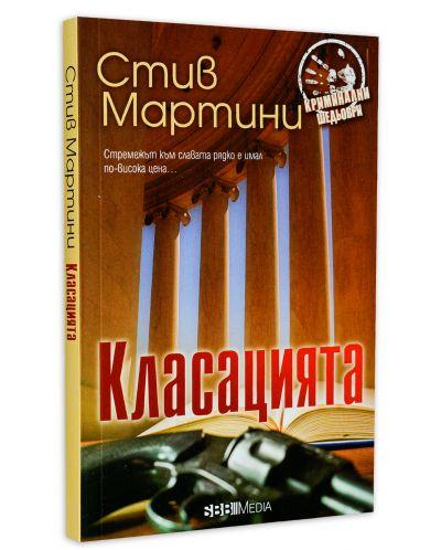"Колекция ""Криминални шедьоври"" - 8"