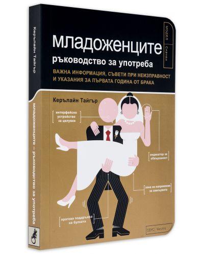 """Колекция """"Ръководство за: Сексът и младоженците"""" - 5"""