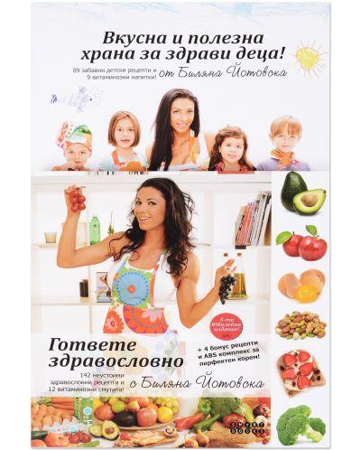 "Колекция ""Здравословно и вкусно с Биляна Йотовска"" - 2"