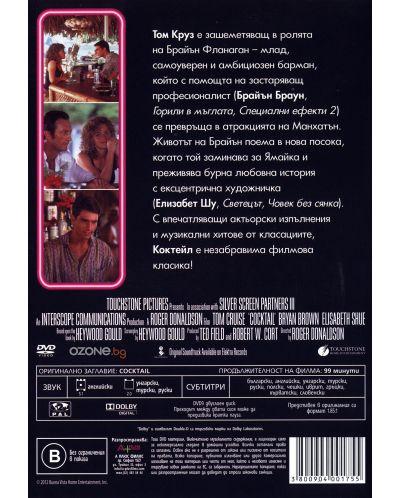 Коктейл (DVD) - 2