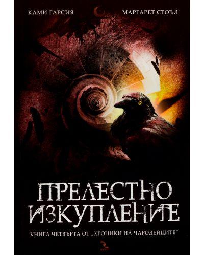 """Колекция """"Хроники на чародейците"""" (3 и 4 част)-2 - 3"""