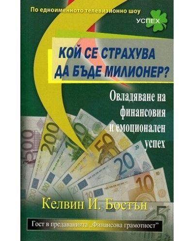 Кой се страхува да бъде милионер? - 1