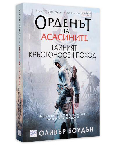 """Колекция """"Орденът на асасините"""" - 11"""