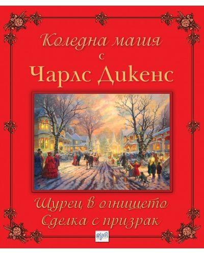 Коледна магия с Чарлс Дикенс - 1