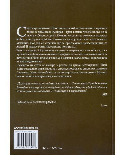 """Колекция """"Кладенецът на ехото""""-7 - 8"""