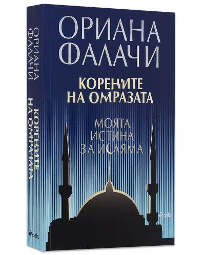 Корените на омразата. Моята истина за исляма - 3