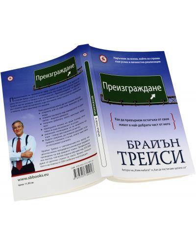 preizgrazhdane-3 - 3